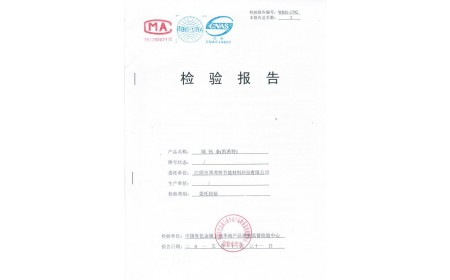 CNAS Test Report